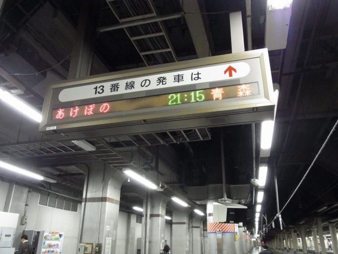 上野駅13番線あけぼの号青森行き表示