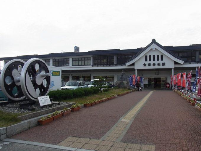 会津若松駅に到着