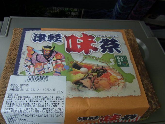 駅弁津軽味祭