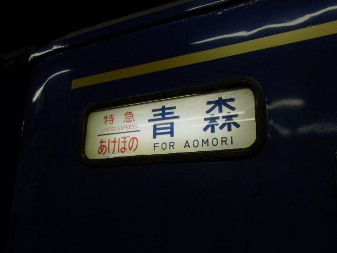 国鉄型客車24系25型あけぼの号青森行き方向幕