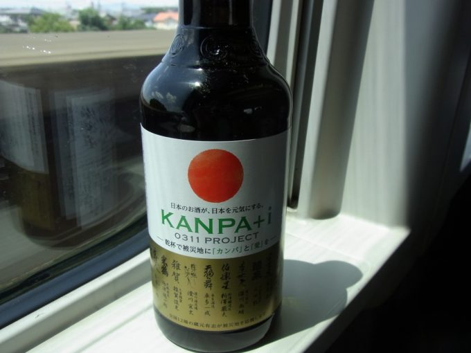 東北新幹線夏の車窓をつまみに伯楽星