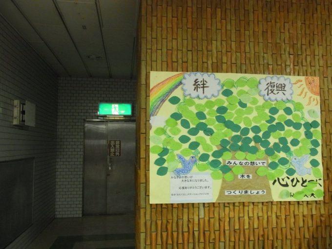 仙台駅新幹線コンコース震災へ寄せられたメッセージの木