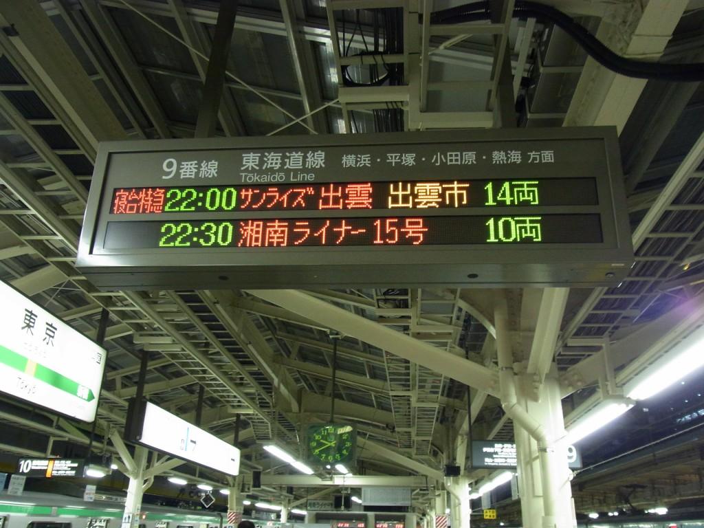 東京駅に唯一残った寝台特急サンライズの行先表示