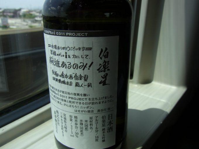 東北新幹線車内でお気に入りの伯楽星
