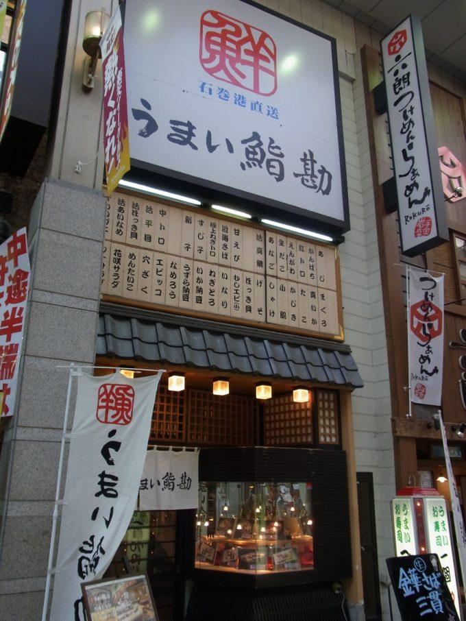 うまい鮨勘仙台名掛丁店