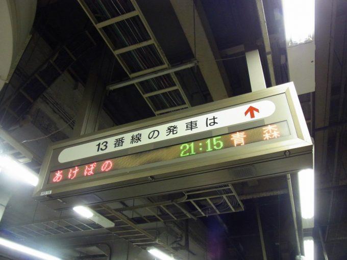 上野駅13番線行先表示のあけぼの号青森行き