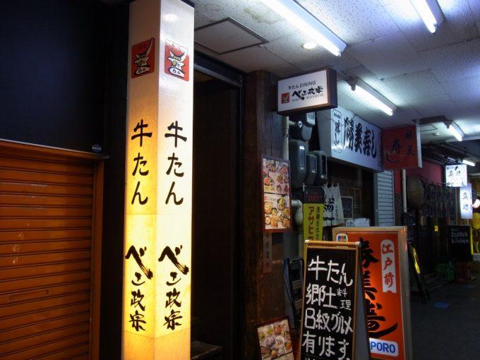 仙台牛たんべこ政宗名掛丁店
