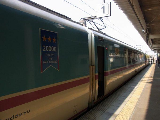 松田駅に到着した小田急ロマンスカーRSE20000形あさぎり号