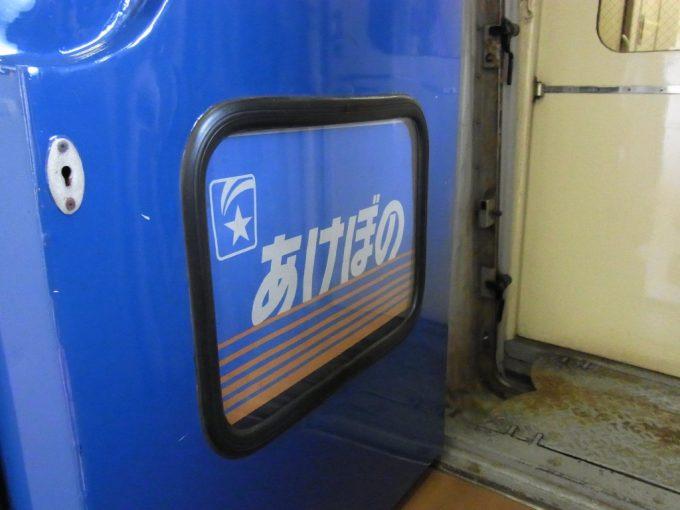 国鉄型客車24系25型あけぼのテールマーク