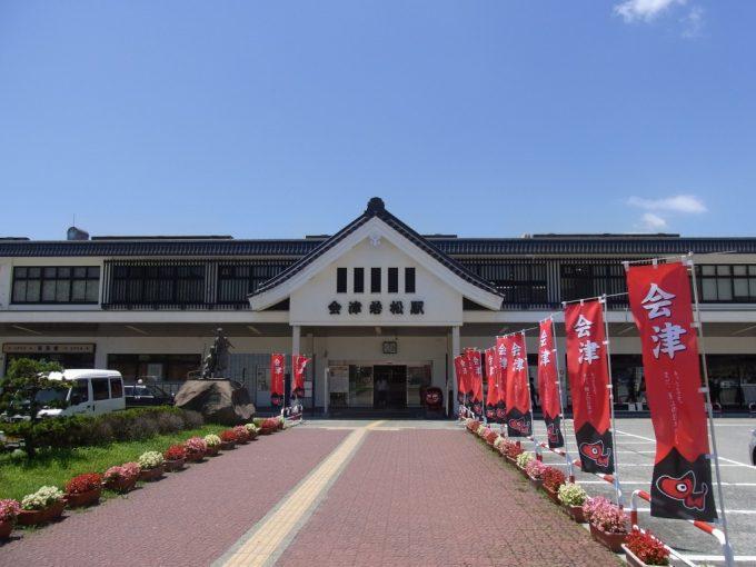 白いお城風の会津若松駅