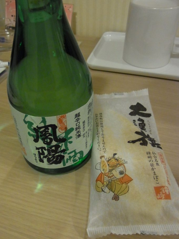 仙台の夜に超辛口純米酒鳳陽と笹かまぼこ鐘崎大漁旗
