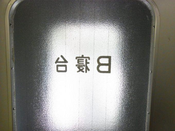 寝台特急あけぼの号国鉄型客車24系25型貫通扉のすりガラスとB寝台の文字