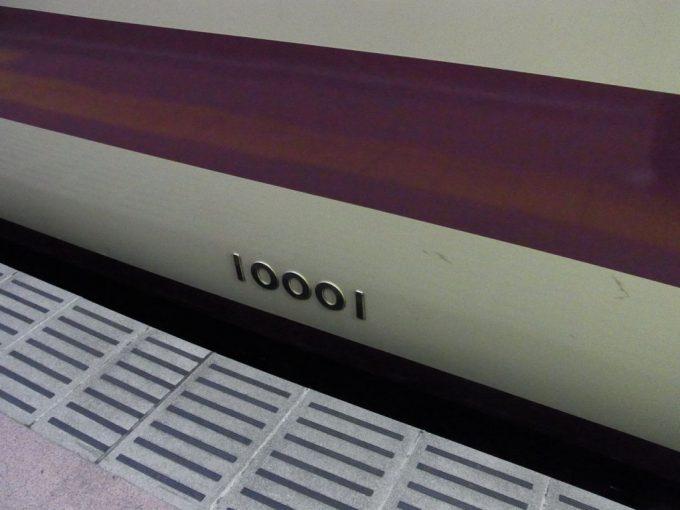 引退間近の小田急ロマンスカーHiSE10000形トップナンバー