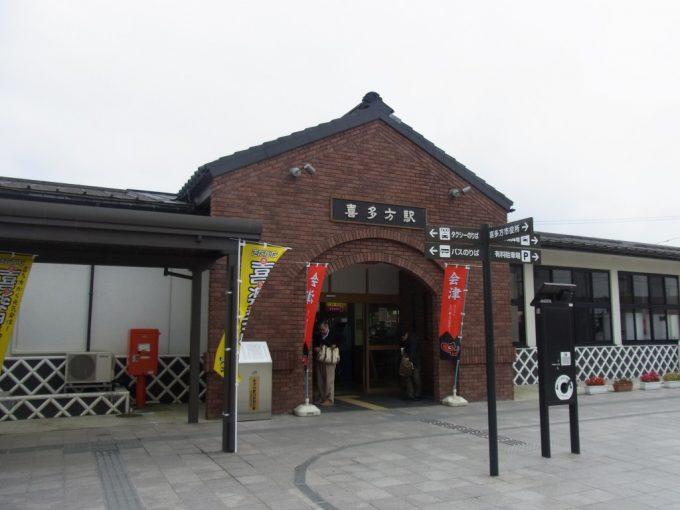レンガの蔵造りを模した喜多方駅舎