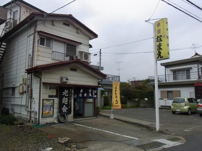 会津喜多方ラーメン食堂なまえ