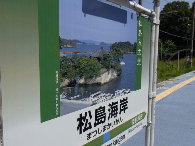 仙石線松島海岸駅駅名標