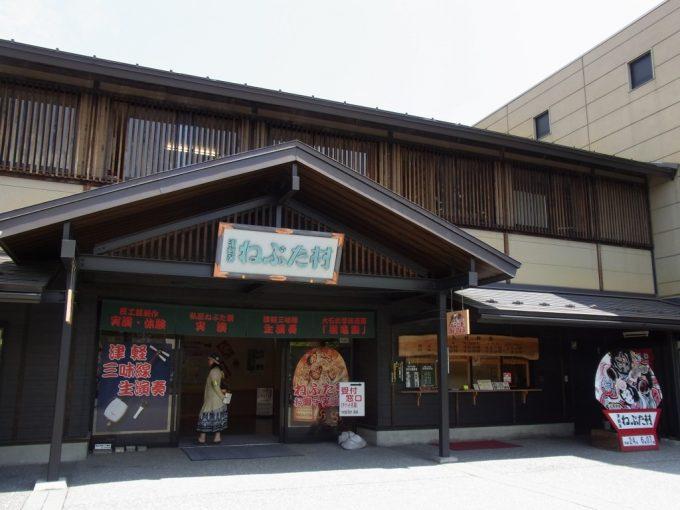 弘前津軽藩ねぷた村