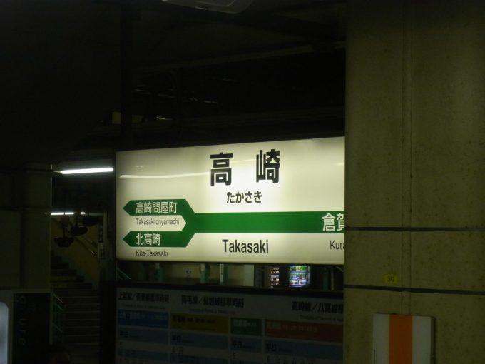 あけぼの号高崎駅到着
