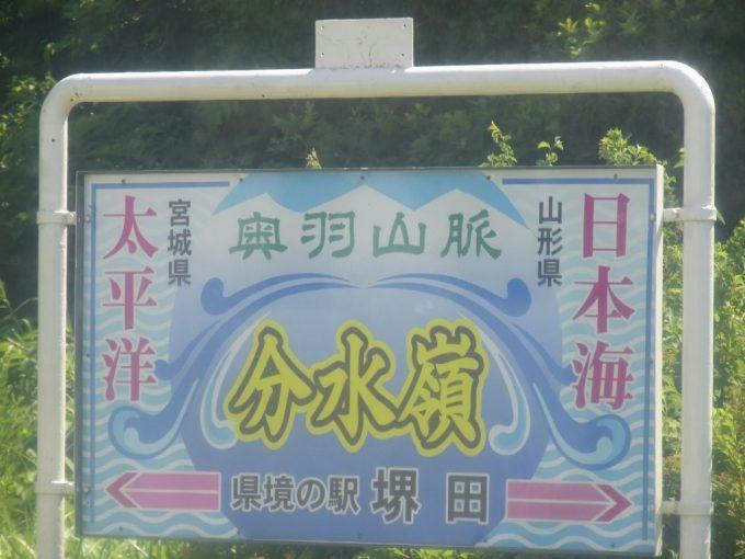 日本の背骨分水嶺陸羽東線堺田駅