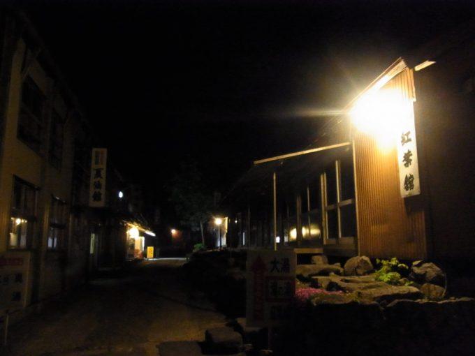 夜の夏油温泉