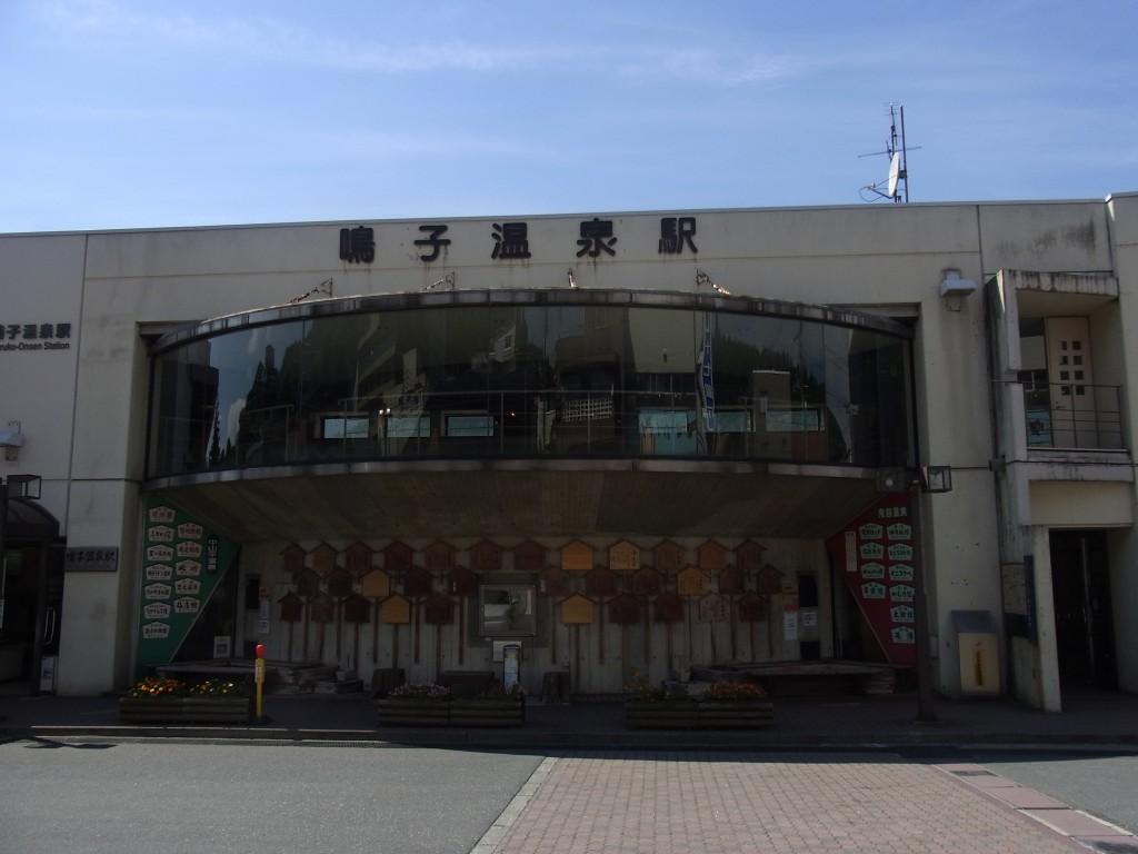 夏空の鳴子温泉駅