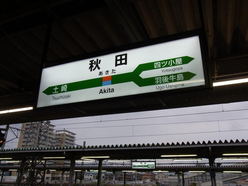 秋田駅駅名標