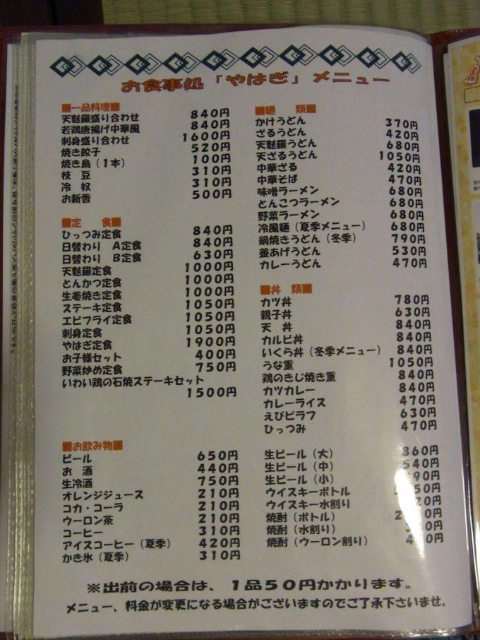 大沢温泉自炊部食堂やはぎメニュー