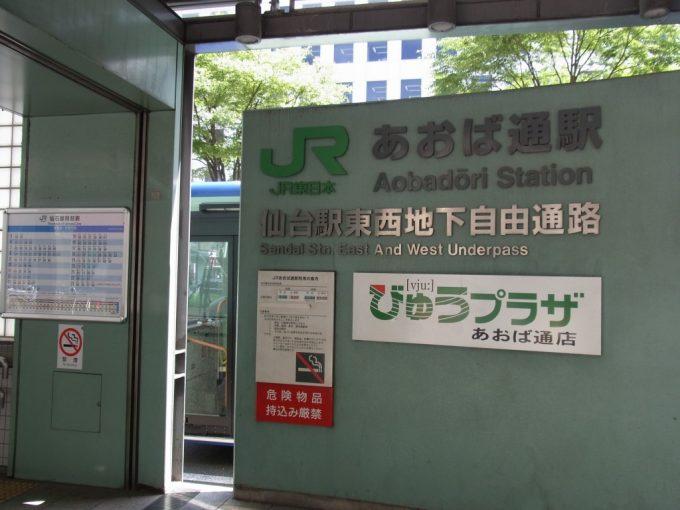 仙石線あおば通駅