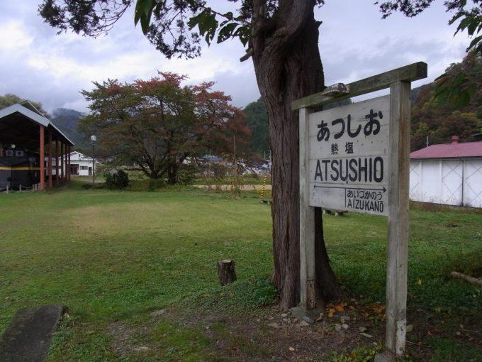 日中線記念館旧熱塩駅木の駅名標