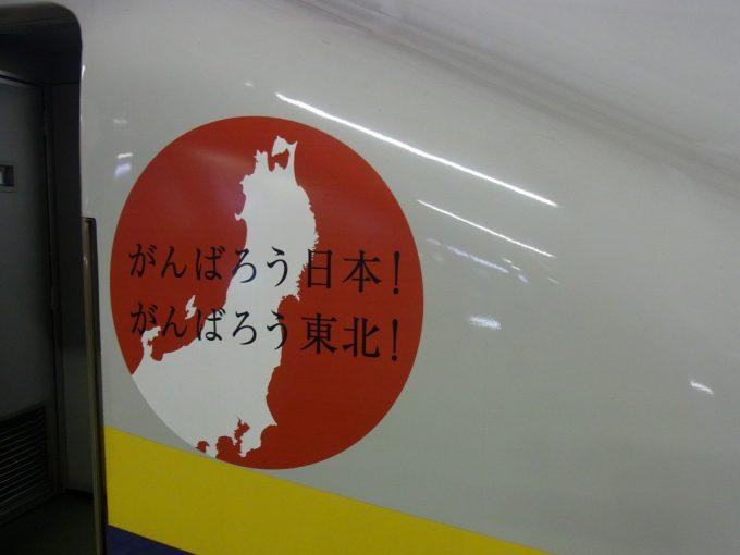 東北新幹線がんばろう日本!がんばろう東北!ステッカー