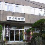 会津喜多方熱塩温泉ますや旅館