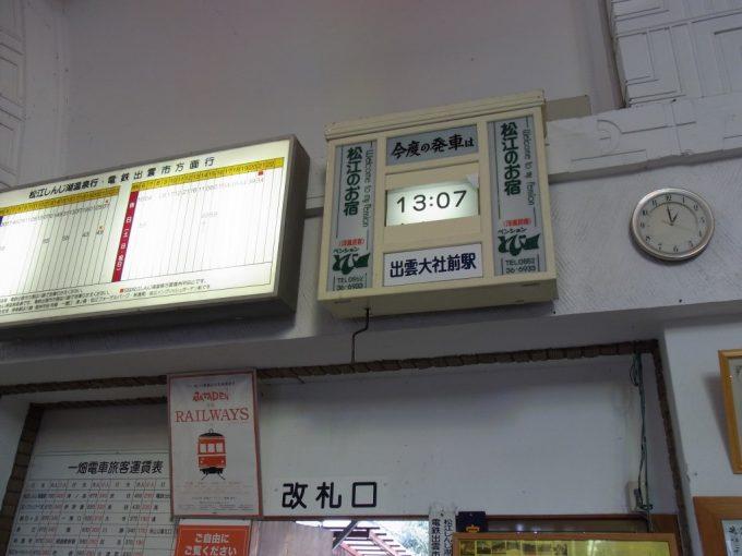 一畑電車出雲大社前駅レトロな発車標