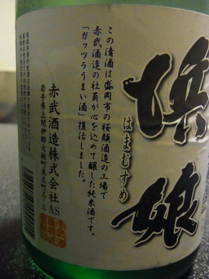 大沢温泉自炊湯治のお供に浜娘純米生貯蔵酒