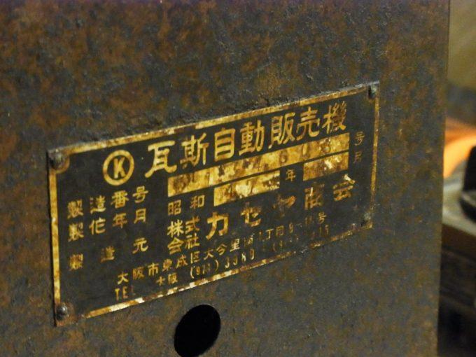 大沢温泉自炊湯治年季の入った瓦斯自販機