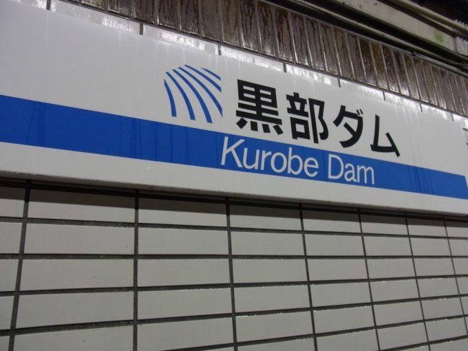 夏でも涼しい関電トンネル黒部ダム駅