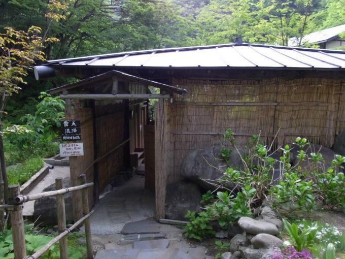 秘湯ランプの宿青荷温泉混浴露天風呂