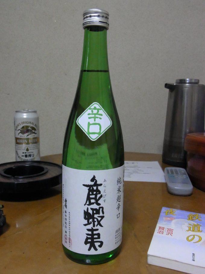 松川温泉で飲む純米超辛口鹿蝦夷(あらえびす)
