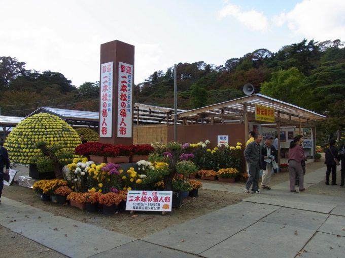 秋の二本松霞ヶ城跡菊まつり