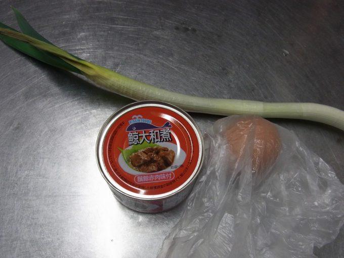 岩手花巻南温泉峡大沢温泉自炊湯治食材鯨缶・長ねぎ・卵