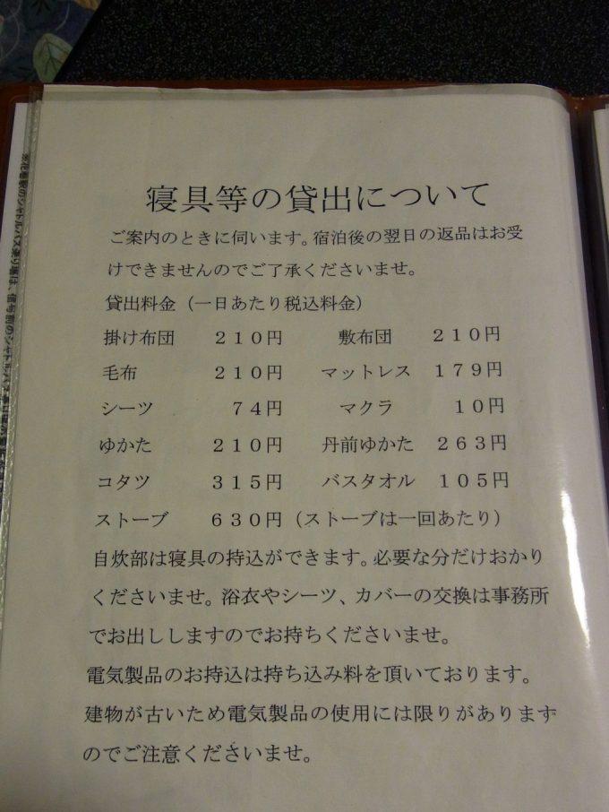 大沢温泉自炊部寝具類の貸出について価格表