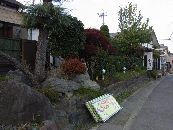 福島岳温泉宝龍荘