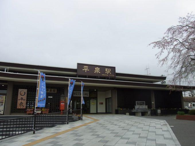 初の平泉駅