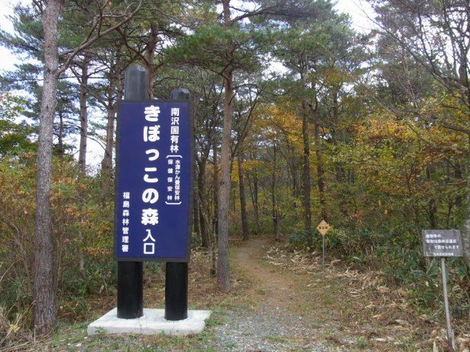 福島土湯きぼっこの森入口