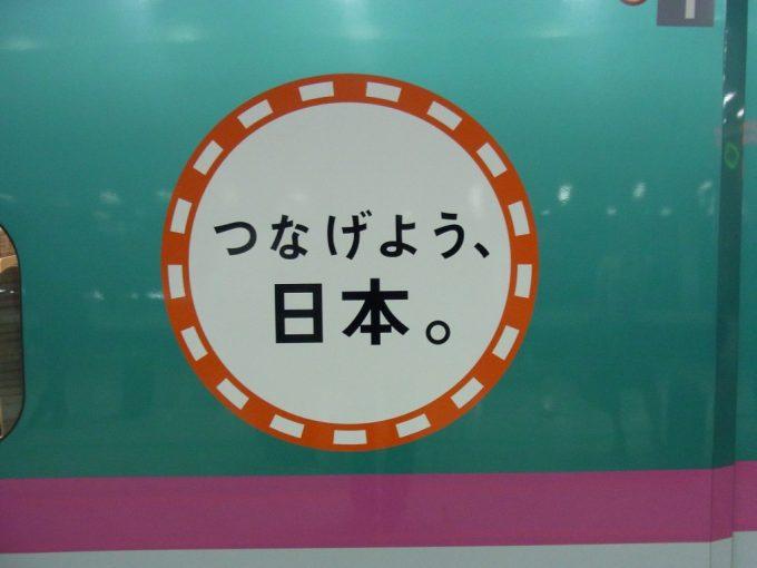 東北新幹線 つなげよう、日本。