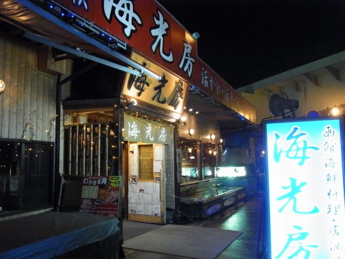 函館駅朝市近くの海鮮居酒屋海光房