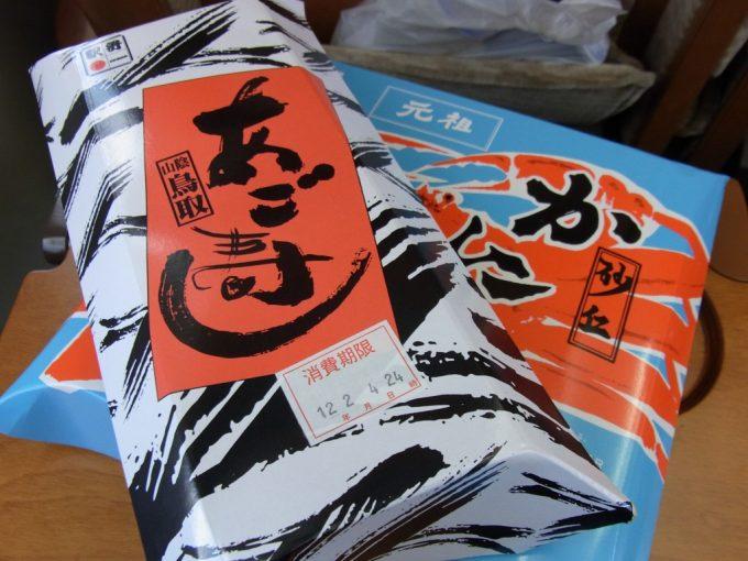 鳥取駅弁あご寿司