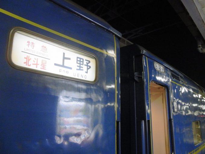 国鉄型24系25型客車闇夜に輝く特急北斗星上野行き方向幕