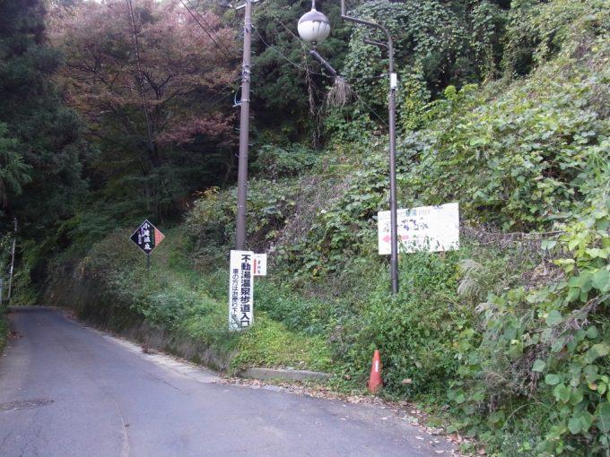 秘湯不動湯温泉への入口