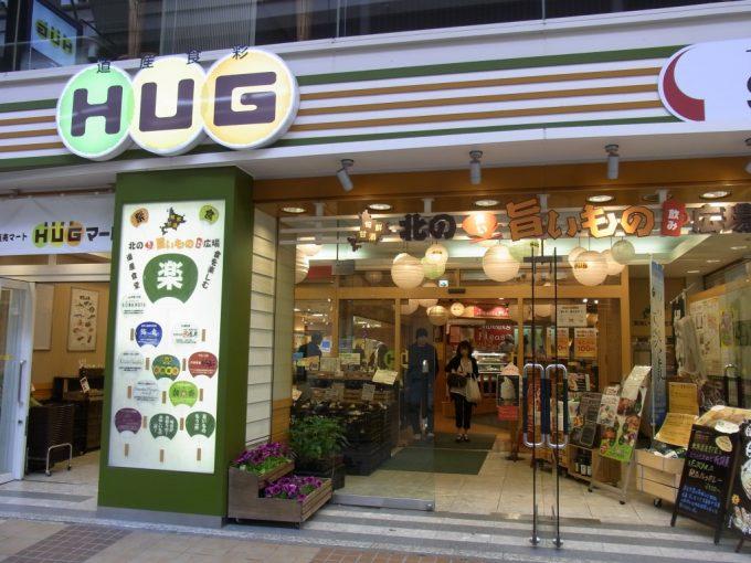 札幌狸小路HUG
