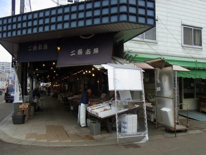 札幌の台所二条市場